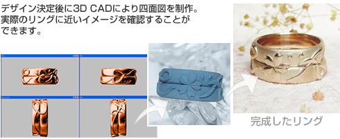 CADの四面図から完成した結婚指輪