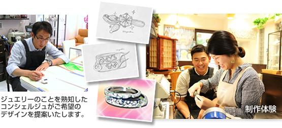 結婚指輪の制作体験ができます